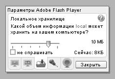 Параметры Flash Player. Локальное хранилище.