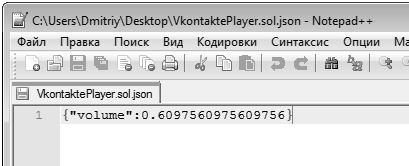 SharedObject и JSON