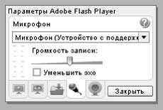 Параметры Flash Player. Микрофон.