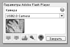 Параметры Flash Player. Камера.
